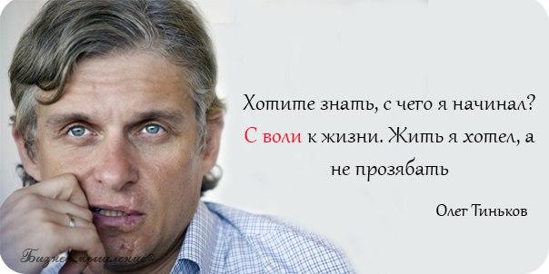 История большого успеха №1: Олег Тиньков