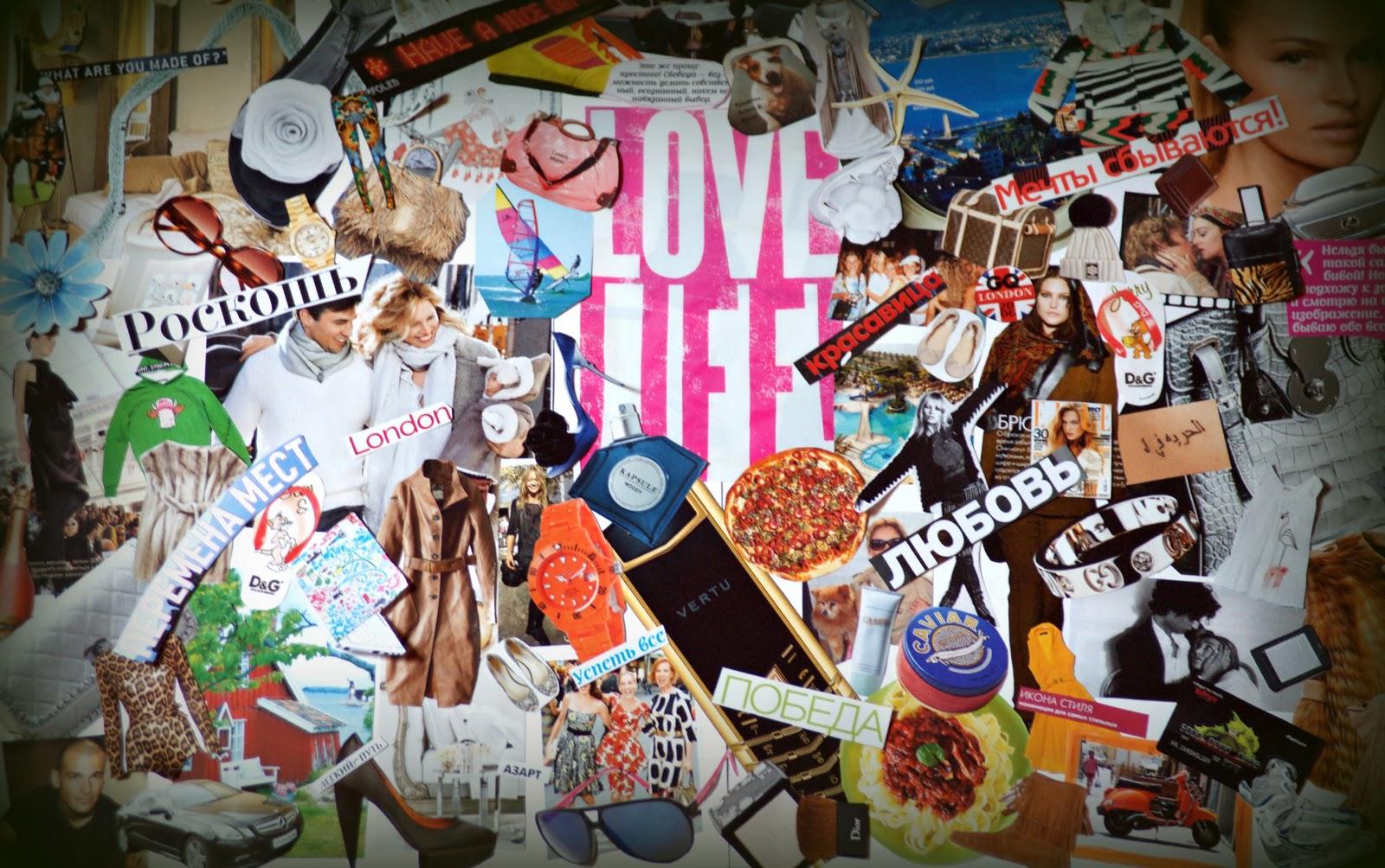 Проектируем свою жизнь. Техника «Коллаж: «Карта жизни»».
