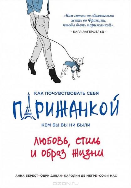 Отзыв о книге «Как почувствовать себя парижанкой, кем бы вы не были»
