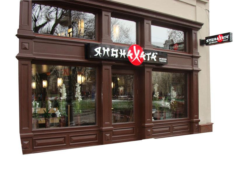 Кафе Львова: «Япона Хата»