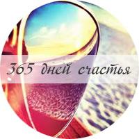 Год хорошей жизни! Лучшие моменты за 365 дней!
