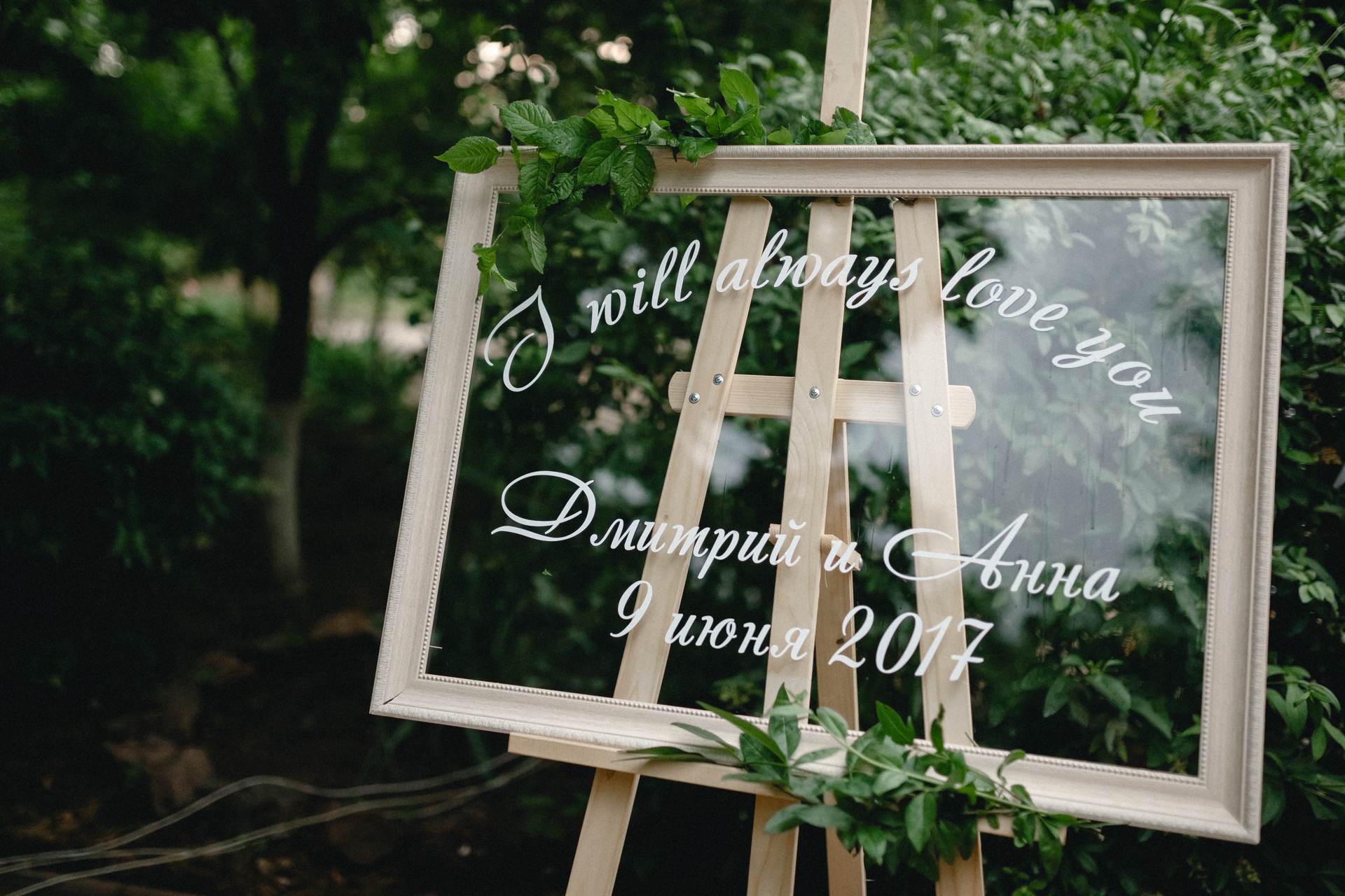 Ах, эта свадьба….