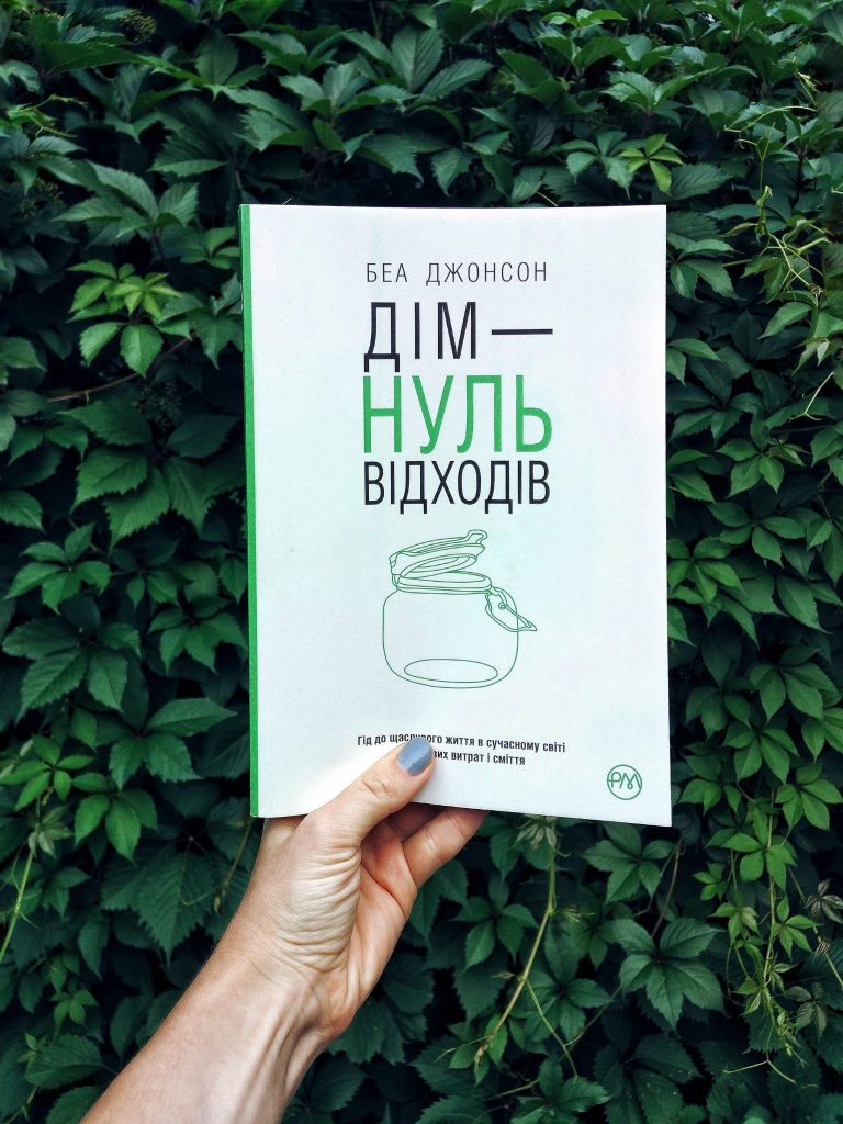 Книга «Дом — 0 отходов». Отзыв